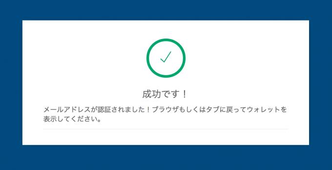 Blockchain walletのメールの認証作業完了