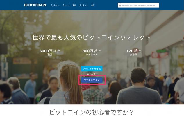 blockchain walletのログイン方法