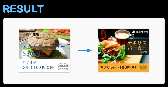 食べ物系デザインの完成版
