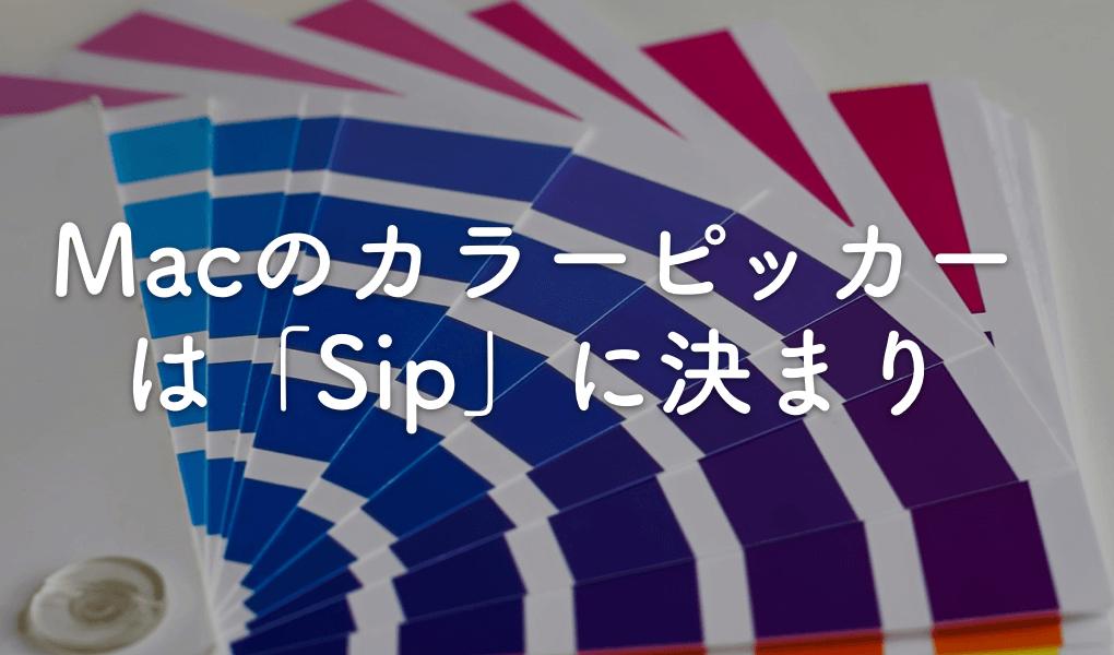 Macのカラーピッカーは「Sip」に決まり