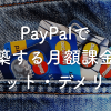 PayPalで構築する月額課金のメリット・デメリット