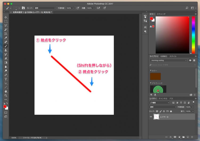 フォトショップで直線を描く方法 Shiftで直線をひく