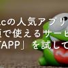 Macの人気アプリが定額で使えるサービス「SETAPP」を試してみた