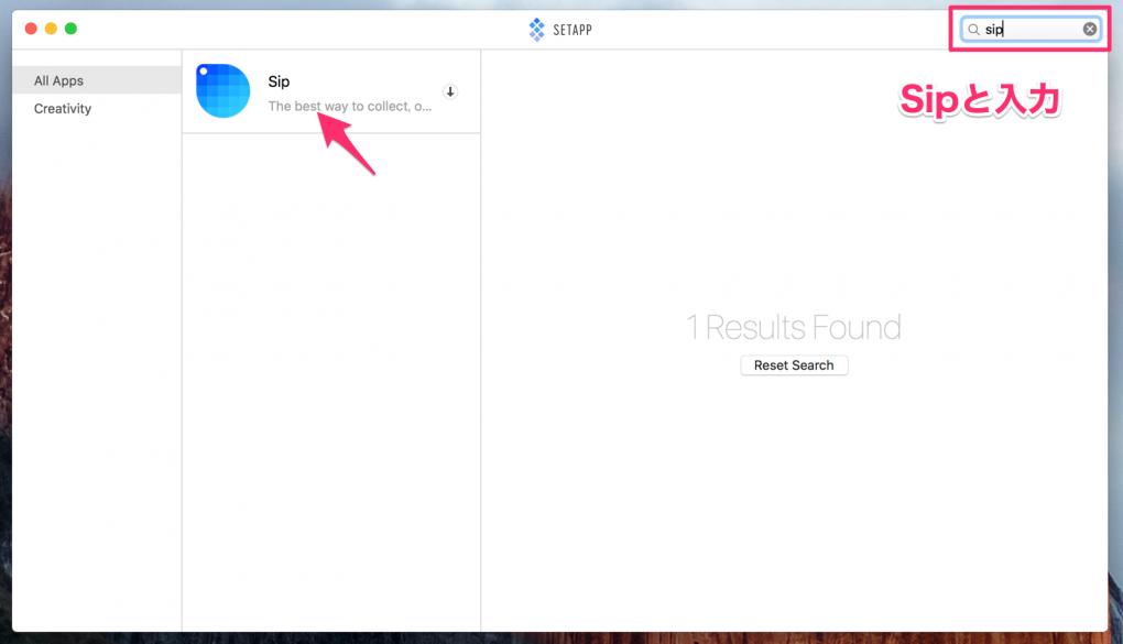 Macの人気アプリが定額で使えるサービスAPPSETでアプリを検索する