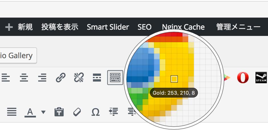 MacのカラーピッカーSipで色を取得