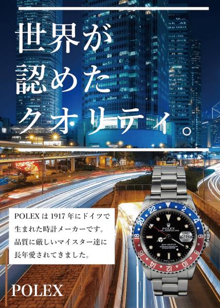 tokei-2