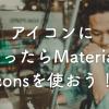 アイコンに困ったらMaterial iconsを使おう!