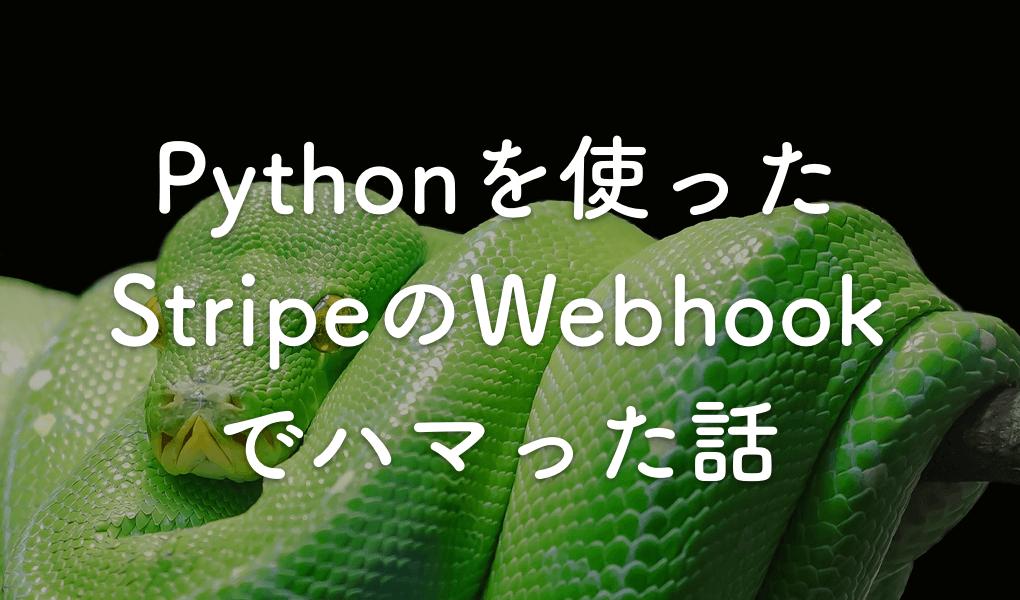 Pythonを使ったStripeのWebhookでハマった話