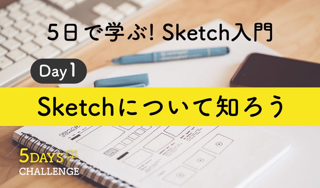 5日で学ぶSketch入門 Day1