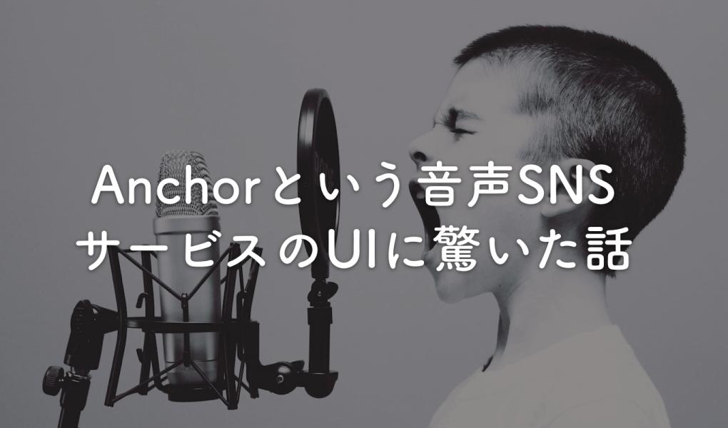 Anchorという音声SNSサービスのUIに驚いた話