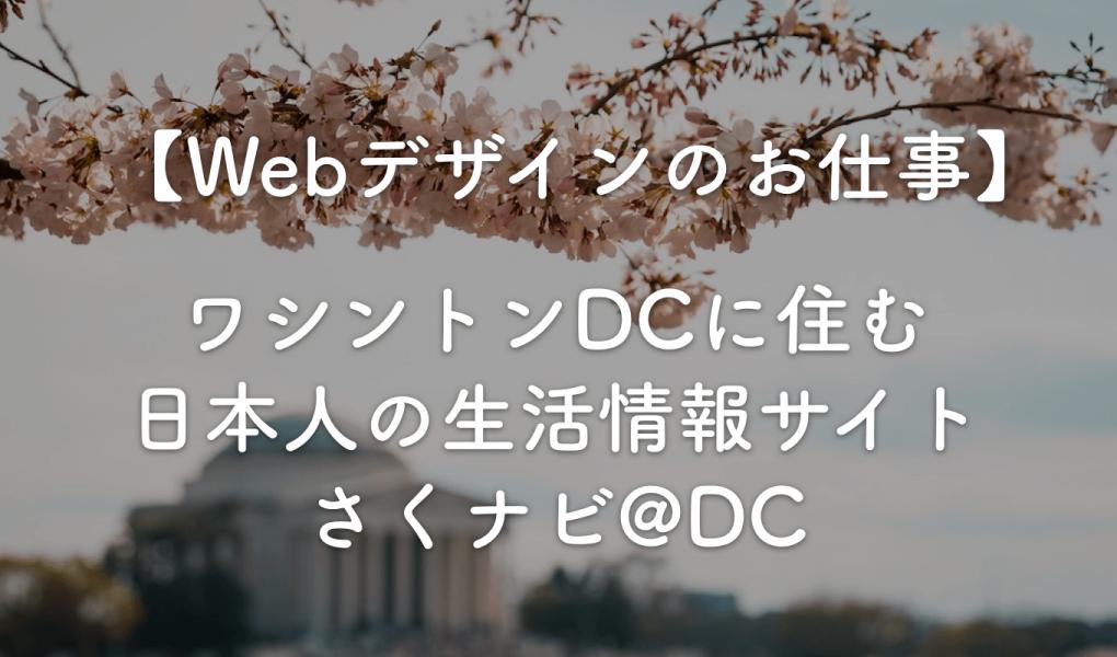 さくナビ@DC