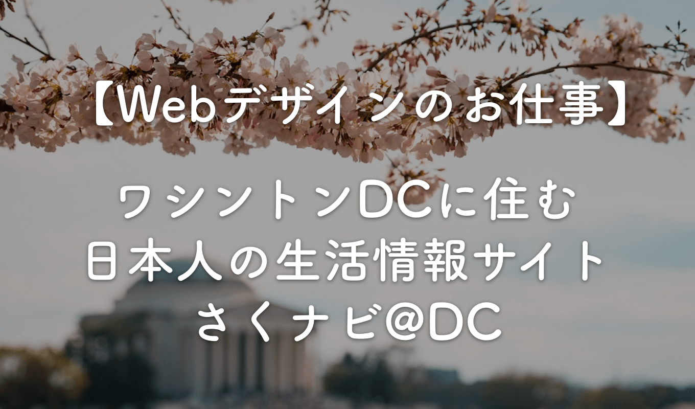 ウェブデザインのお仕事「ワシントンDCに住む日本人の生活情報サイト さくナビ@DC」