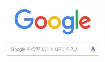 Google検索の場合
