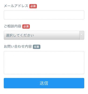 iOSのフォーム画面