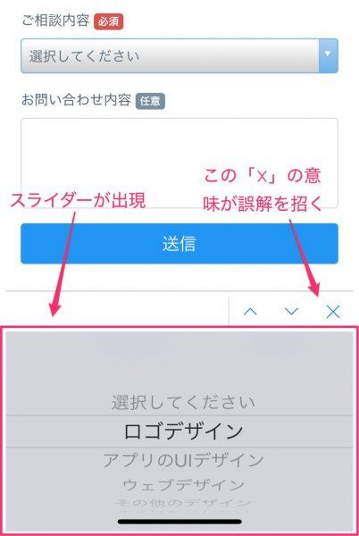 iOSセレクトボックス選択時