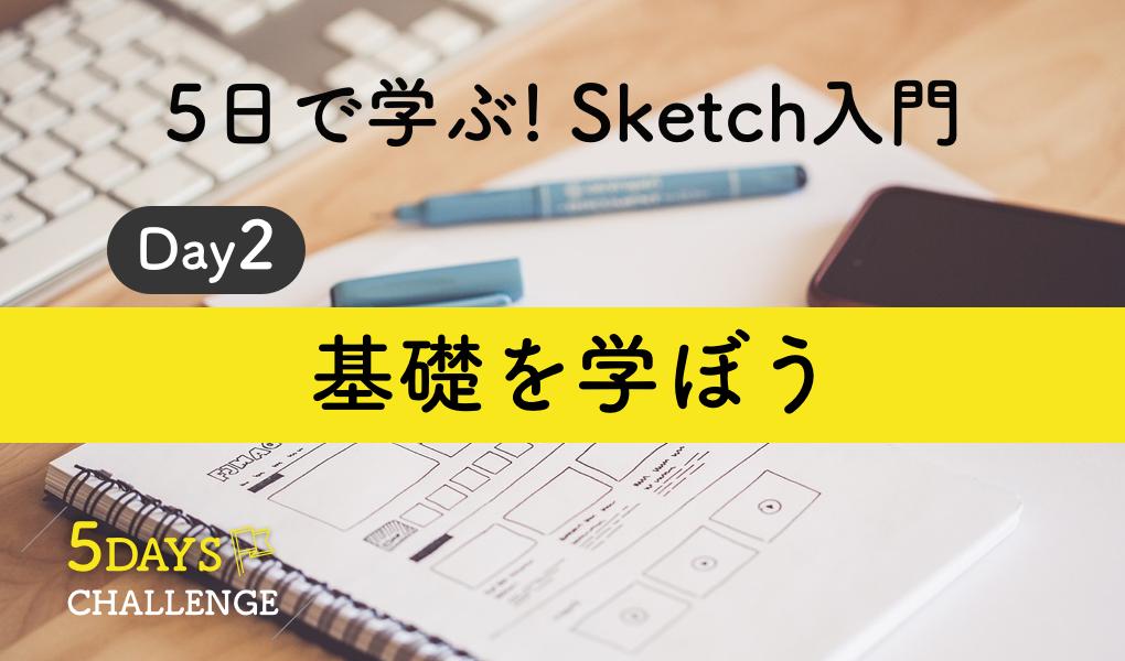 5日で学ぶSketch入門 Day2 基礎を学ぼう