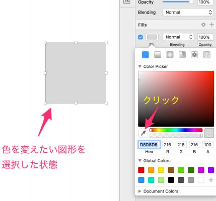 sketch入門スポイトツール