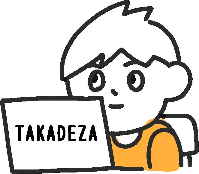 タカフミのデザインについて思うこと
