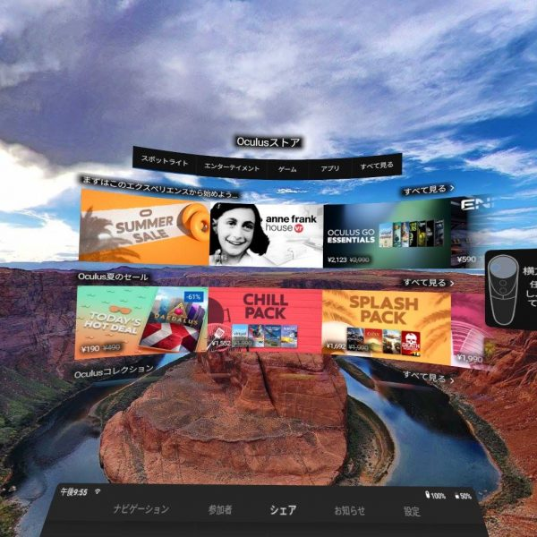 oculus goのワークスペース画像