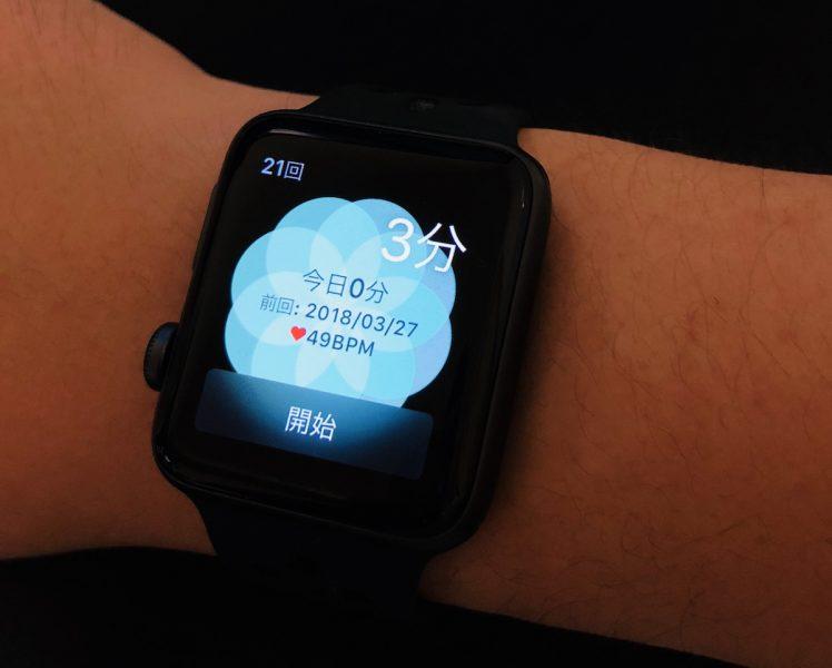 Apple Watchの呼吸モード