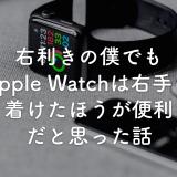右利きの僕でもApple Watchは右手に着けたほうが便利だと思った話
