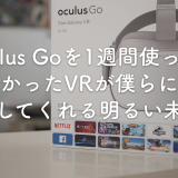 Oculus Goを1週間使ってみてわかったVRが僕らにもたらしてくれる明るい未来