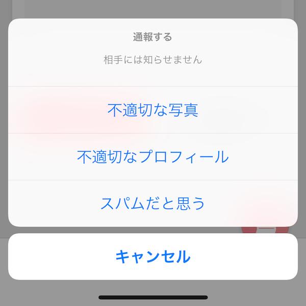 マッチングアプリの通報機能