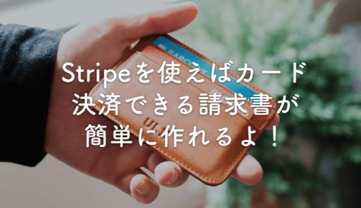 Stripeを使えばカード決済できる請求書が簡単に作れるよ!