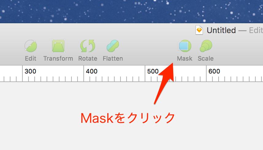 sketchでマスク