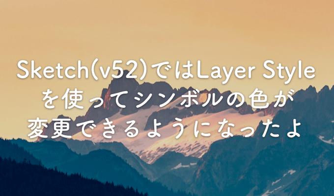 Sketch(v52)ではLayer Styleを使ってシンボルの色が変更できるようになったよ