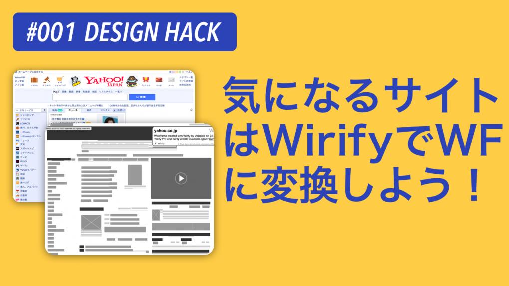 Wirifyであらゆるサイトをワイヤーフレームに変換する