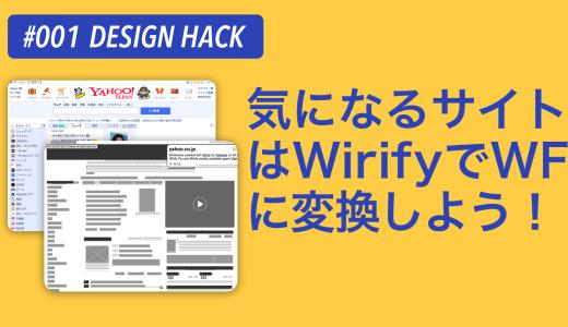 【動画】Wirifyであらゆるサイトをワイヤーフレームに変換する