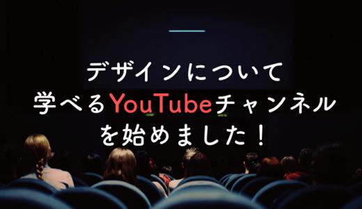 デザインについて学べるYouTubeチャンネルを始めました!