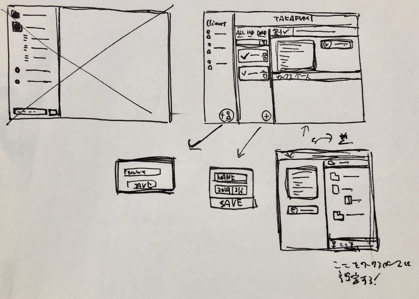 DesignBoxのラフスケッチ。ここから形にするまで長い道のりでした。。。