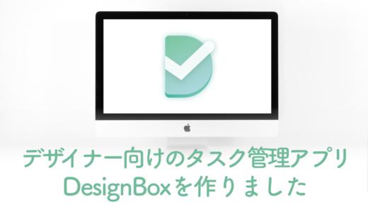 デザイナー向けのタスク管理アプリDesignBoxを作りました