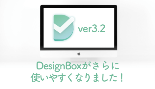 DesignBoxがさらに使いやすくなりました!