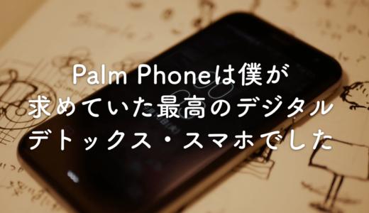 Palm Phoneは僕が求めていた最高のデジタルデトックス・スマホでした