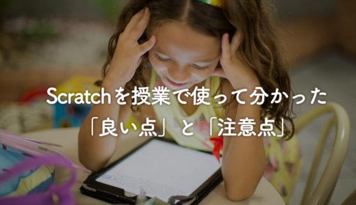 プログラミング教育で人気のScratchを授業で使って分かった「良い点」と「注意点」
