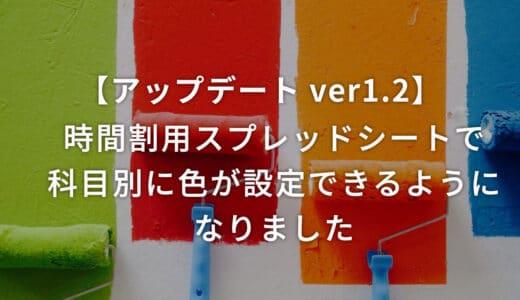 【無料・時間割スプレッドシート v1.2】時間割が簡単につくれるスプレッドシートで科目別に色が設定できるようになりました